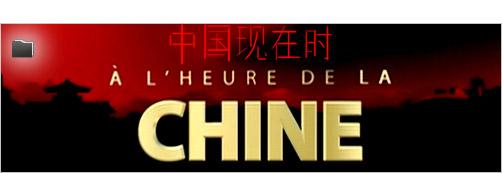 À l'heure de la Chine : Radio-Canada