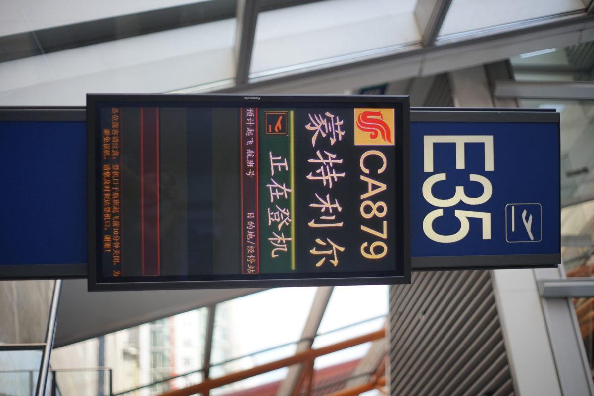 Vol Beijing-Montréal sur Air China (CA879)